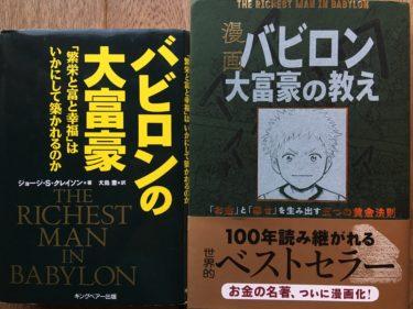 【どっち買えばいい?】「バビロンの大富豪」比較 活字と漫画を読み比べてみた!