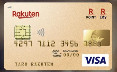 マイナポイントを楽天カードで登録する方法と手順を解説!(期間限定ポイントで払って通常ポイントもらえる裏技!)