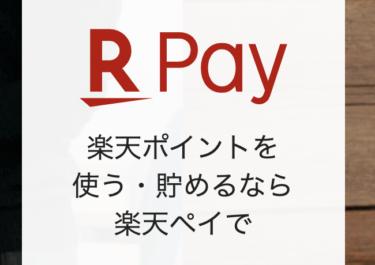 マイナポイントを楽天Payで登録する方法と手順を解説!(期間限定ポイントで払って通常ポイントもらえる裏技!)
